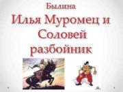 Былина Илья Муромец и Соловей разбойник Илья