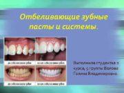 Отбеливающие зубные пасты и системы Выполнила студентка 2