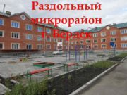 Раздольный микрорайон г Бердск Застройщик проекта ООО