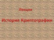 Лекция История Криптографии Криптография Древнего мира