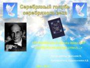 Серебряный голубь серебряного века И серебряный месяц ярко