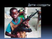 Дети-солдаты Дети-герои Леня Голиков Марат Казей Валя