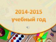 09 2014 прогулка в дендропарке 2014 -2015 учебный