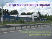 Производство склад офисные помещения шоу-рум Общая площадь