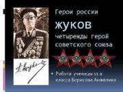 Герои россии жуков четырежды герой советского союза Работа