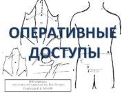 ОПЕРАТИВНЫЕ ДОСТУПЫ СНО кафедры госпитальной хирургии им В