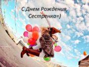 С Днем Рождения Сестренка Дорогая моя сестренка