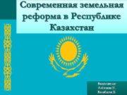 Современная земельная реформа в Республике Казахстан Выполнили Алёшина