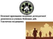 Основні принципи надання домедичної допомоги в умовах бойових