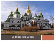 Софіївський Собор Християнський собор в центрі Києва