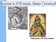 Россия в XVI веке Иван Грозный Подготовка к