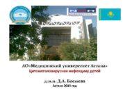 АО Медицинский университет Астана Цитомегаловирусная инфекцияу детей д