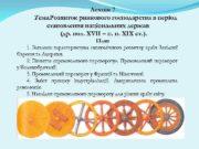 Лекція 7 Тема Розвиток ринкового господарства в період