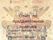Отчёт по преддипломной практике Студентка Василенко М М