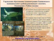 Управление образования Администрации Одинцовского муниципального района рекомендует посетить