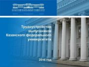 Трудоустройство выпускников Казанского федерального университета 2016 год