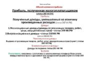Налог на прибыль Объект налога на прибыль Прибыль