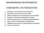 ПЛАНИРОВАНИЕ ЭКСПЕРИМЕНТА И ОБРАБОТКА ЕГО РЕЗУЛЬТАТОВ 1 2