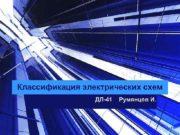 Классификация электрических схем ДЛ-41 Румянцев И Структурные