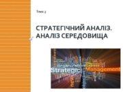 Тема 3 СТРАТЕГІЧНИЙ АНАЛІЗ СЕРЕДОВИЩА План Аналіз