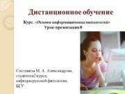 Дистанционное обучение Курс: «Основы информационных технологий» Урок-презентация 8