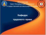 МЧС РОССИИ Санкт-Петербургский университет Государственной противопожарной службы Кафедра
