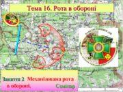1 Тема 16. Рота в обороні Заняття 2