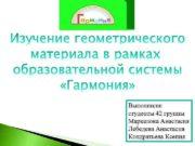 Выполнили студенты 42 группы Маркелова Анастасия Лебедева Анастасия