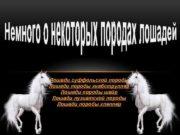 Лошади суффольской породы Лошади породы кнабструппер Лошади породы