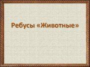 Ребусы Животные Fokina Lida 75 mail ru Дорогой