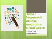 Тема 1 Теоретичні основи педагогіки вищої школи к