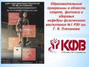 Образовательные программы в области спорта фитнеса и здоровья