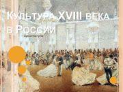 КУЛЬТУРА XVIII ВЕКА В РОССИИ Архитектура