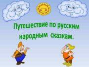 Мы очень любим русские народные сказки Привет