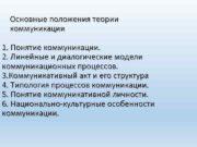 Основные положения теории коммуникации 1 Понятие коммуникации 2
