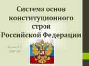 Система основ конституционного строя Российской Федерации Калина Е