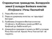 Старажытнае грамадства Беларускія землі ў складзе Вялікага княства