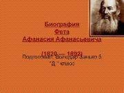 Биография Фета Афанасия Афанасьевича 1820 1892 Подготовил