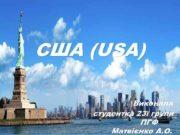 США USA Виконала студентка 23ї групи ПГФ Матвієнко
