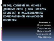 МЕТОД СОБЫТИЙ НА ОСНОВЕ ДЛИННЫХ ОКОН LONG HORIZON