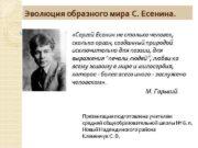 Эволюция образного мира С Есенина Сергей Есенин не