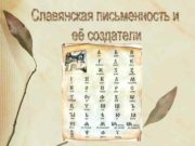 Вначале было слово Кирилл и Мефодий славянские
