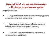 Пинский Клуб Ровесник-Ровеснику с 2010 года по настоящее