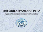 ИНТЕЛЛЕКТУАЛЬНАЯ ИГРА Русского географического общества ТУР 1