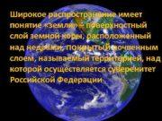 Широкое распространение имеет понятие земля поверхностный слой