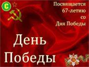 Посвящается 67 -летию со Дня Победы День Победы