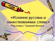 Исконно русские и заимствованные слова Подготовил