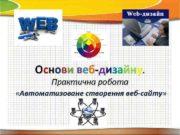 Основи веб-дизайну Практична робота Автоматизоване створення веб-сайту