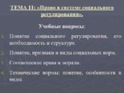 ТЕМА 11 Право в системе социального регулирования