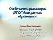 Особенности реализации ФГОС дошкольного образования Сомкова Ольга Николаевна